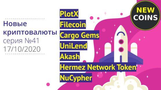 Краткий обзор PlotX, Filecoin, Cargo, UniLend, Akash, Hermez и NuCypher