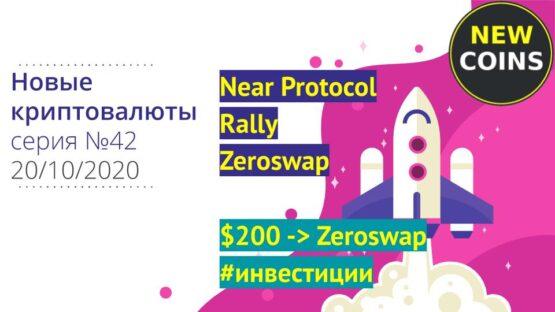 Обзор новых криптовалют с агрегаторов Coinmarketcap и Coingecko: Near Protocol, Rally, Zeroswap