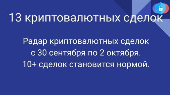 Радар криптовалютных сделок за 30 сентября - 2 октября