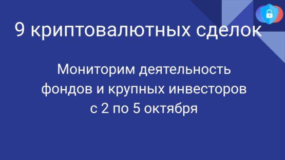 Радар криптосделок за начало октября