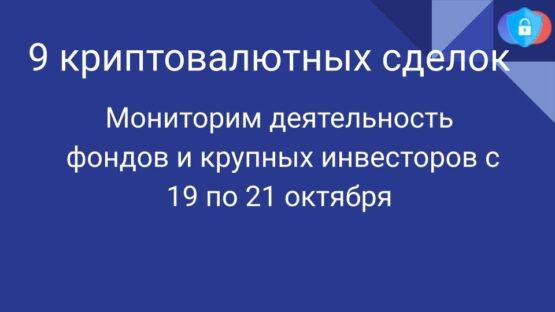 Инвестиции криптофондов и криптокитов + гранты: 19-21/10/2020