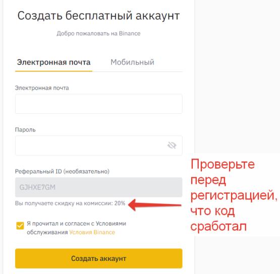 Реферальный ID код Binance для получения кикбэка/кэшбэка 20% при регистрации по реферальной ссылке