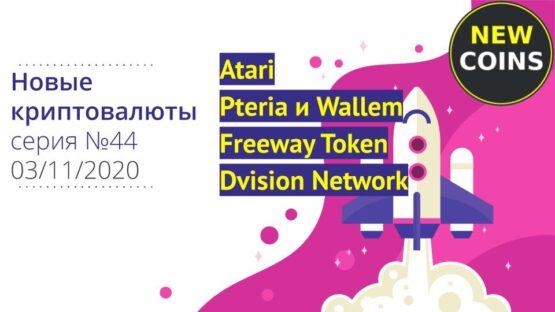 Обзор новых криптовалют Atari, Pteria, Freeway Token и Dvision Network Token