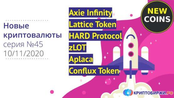 6 новых криптовалют: игра Axie Infinity, криптобиржа Lattice, денежный рынок Hard Protocol, стейкинг протокол zLOT, игра Alpaca, китайский блокчейн Conflux Network.