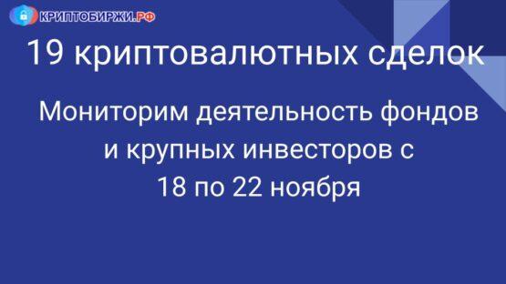 Радар криптосделок за 18-22 ноября