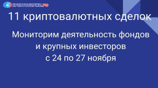 Радар криптосделок за 24-27 ноября