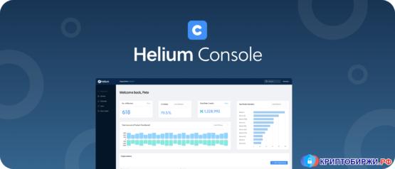 Helium Console - это веб-инструмент для управления устройствами, который позволяет разработчикам регистрировать, аутентифицировать и управлять своими устройствами в сети Helium (скриншот)