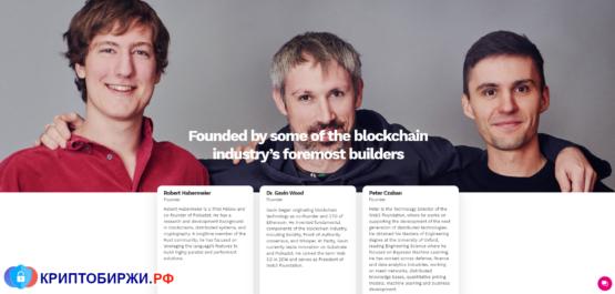 Robert Habermeier, Dr. Gavin Wood и Peter Czaban - основатели криптовалютного проекта Polkadot