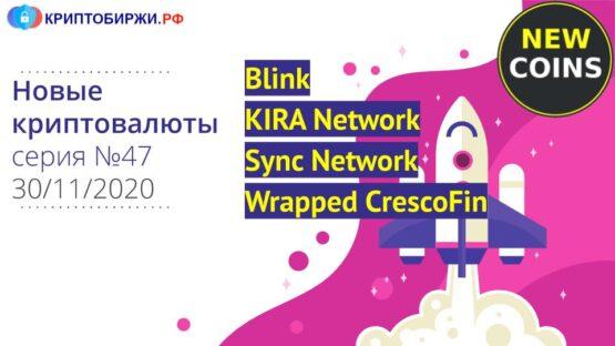 Обзор Kira Network, Blink, Sync и CrescoFin