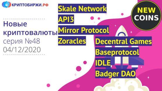 Обзор 8 новых криптовалют с агрегатора Coingecko: Skale Network, API3, Mirror Protocol, Zoracles, Decentral Games, Baseprotocol, IDLE, Badger DAO