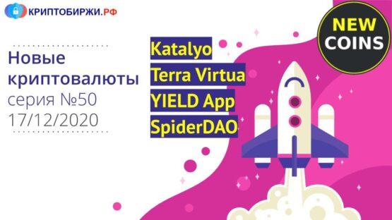 Обзор DeFi агрегатора YIELD App, NFT платформы Terra Virtua и ещё 2 монет