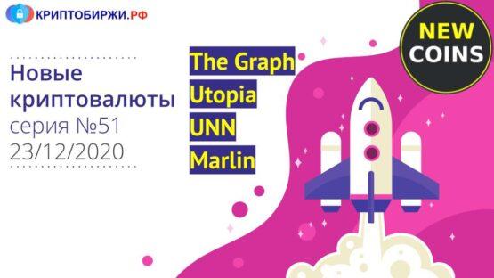 Обзор новых криптовалют The Graph, Marlin, Utopia и UNN