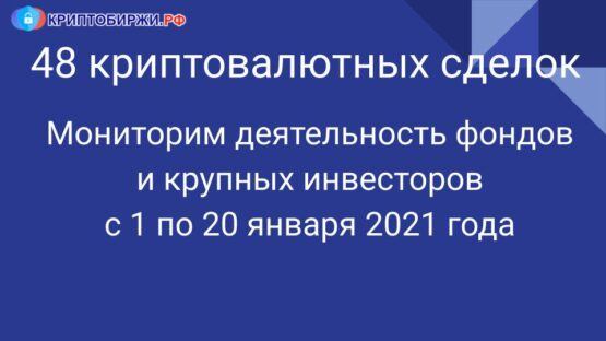 Криптосделки января 2021 года