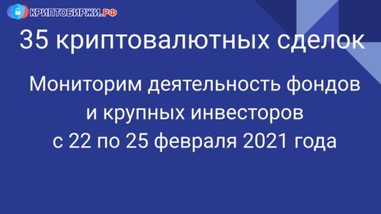 Мониторинг криптовалютных сделок за 22-25 февраля 2021