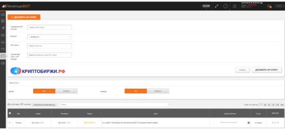 Добавление API ключей RevenueBot