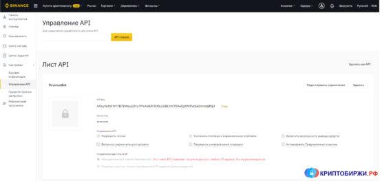 API ключи на Бинанс