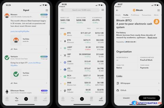 Скриншоты мобильного приложения Blockfolio