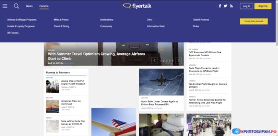 Программы лояльности авиакомпаний - FlyerTalk