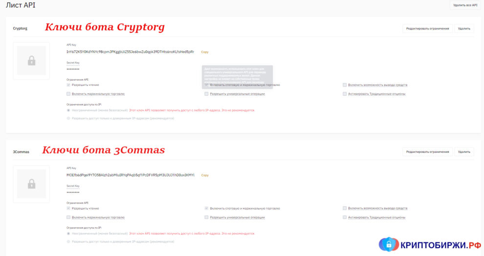 Безопасное создание API ключей