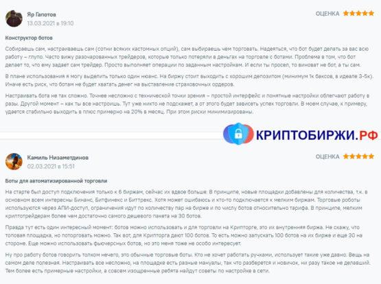 Отзывы о криптоботах Cryptorg