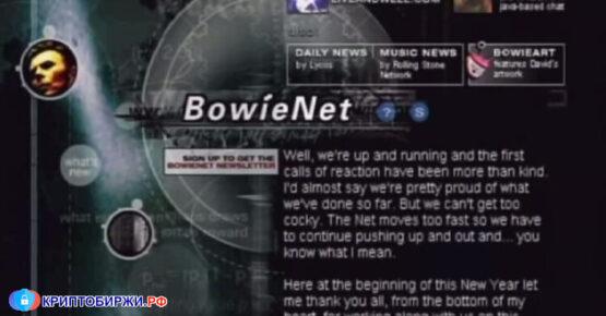 Дэвид Боуи - BowieNet