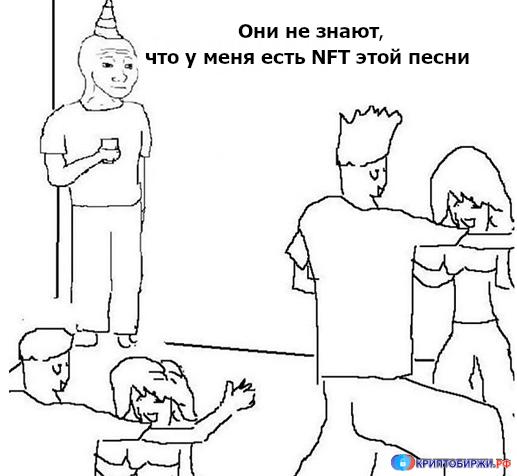 NFT мем