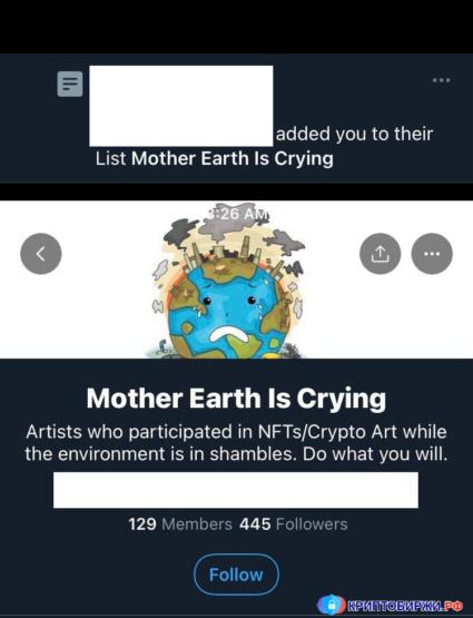 Список NFT художников