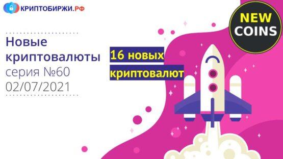 60. Новые криптовалюты 02.07.2021, с агрегаторов Coinmarketcap и Coingecko
