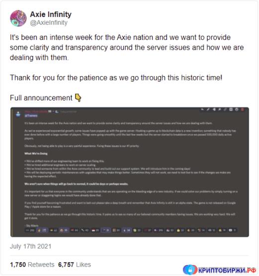 Axie - твиттер