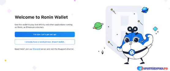 Ronin Wallet