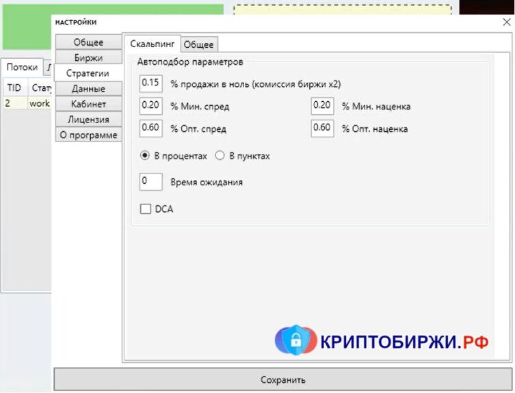 Настройка криптобота Stratum