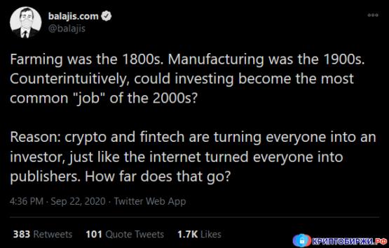Эпоха инвестиций