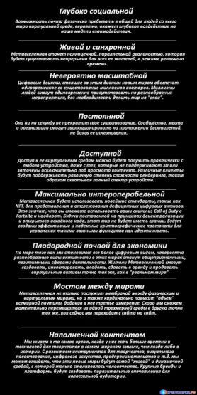 Метавселенная - характеристики
