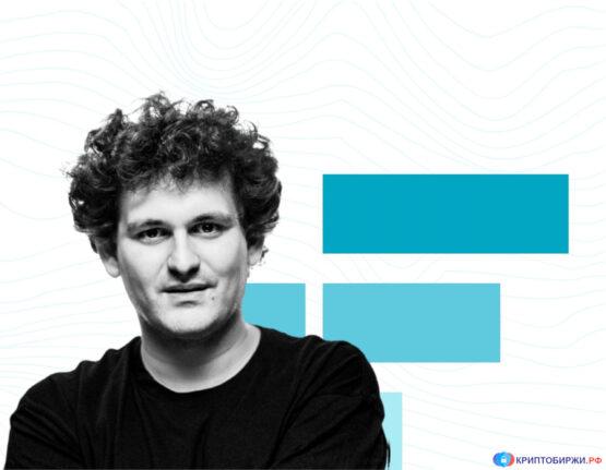 Сэм Банкман-Фрид