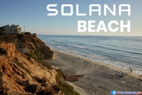 Пляж Solana